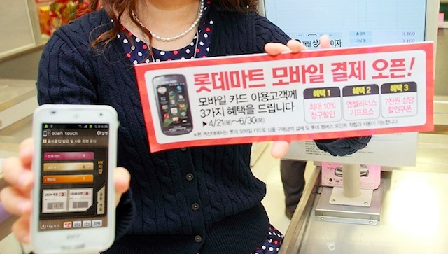 KT Korea NFC Payment at Lotte Store